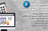 دانلود کامپوننت RSForm! Pro - افزونه فرم ساز جوملا