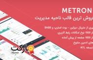 دانلود قالب Metronic - قالب HTML داشبورد و ناحیه مدیریت