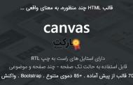 دانلود قالب HTML چند منظوره Canvas