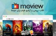 دانلود قالب Moview برای جوملا - قالب بررسی و دیتابیس فیلم