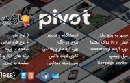 دانلود قالب HTML چند منظوره Pivot به همراه پیج بیلدر