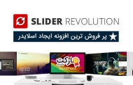 افزونه Slider Revolution برای وردپرس مخصوص ساخت اسلایدر حرفه ای