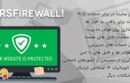 دانلود RSFirewall - افزونه امنیتی و فایروال جوملا