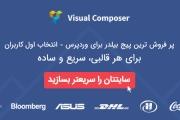 دانلود افزونه Visual Composer پیج بیلدر برای وردپرس