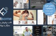 دانلود قالب فروشگاهی Flatsome برای وردپرس سازگار با ووکامرس