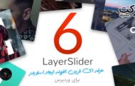 دانلود افزونه LayerSlider برای وردپرس