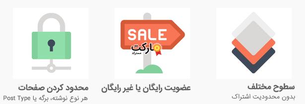 پرداخت تکرار شونده - اشتراک رایگان و پریمیوم با سطوح مختلف در افزونه ultimate membership pro برای وردپرس