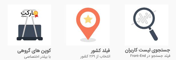 فیلد کشور - جستجو در میان کاربران در افزونه ultimate membership pro برای وردپرس
