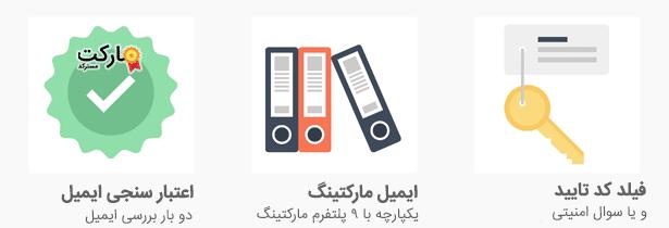 ایمیل مارکتینگ - تایید صحت ایمیل افزونه ultimate membership pro برای وردپرس