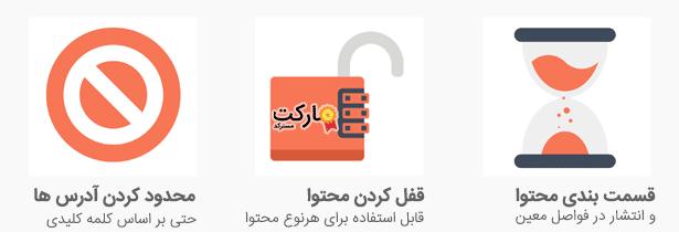 قفل کردن محتوا - محدودیت دسترسی و محتوا چکه کننده افزونه ultimate membership pro برای وردپرس