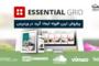 دانلود افزونه Essential Grid - ایجاد گرید و شبکه در وردپرس
