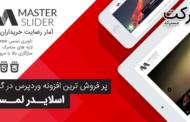 دانلود افزونه Master Slider برای وردپرس - اسلایدر لمسی