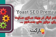 دانلود افزونه Yoast SEO Premium برای وردپرس