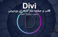 دانلود قالب Divi برای وردپرس - قالب چند منظوره شرکتی