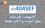 دانلود sh404SEF - کامپوننت سئو، آنالیز و امنیت جوملا