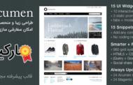 دانلود قالب Acumen برای فروشگاه ساز مجنتو