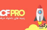 دانلود افزونه ACF Pro برای وردپرس