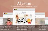 دانلود قالب Alysum برای پرستاشاپ