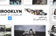 دانلود قالب Brooklyn برای وردپرس - چندمنظوره و ریسپانسیو