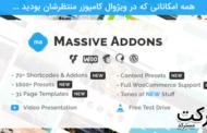 دانلود Massive Addons برای ویژوال کامپوزر