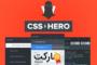 دانلود افزونه CSS Hero برای وردپرس