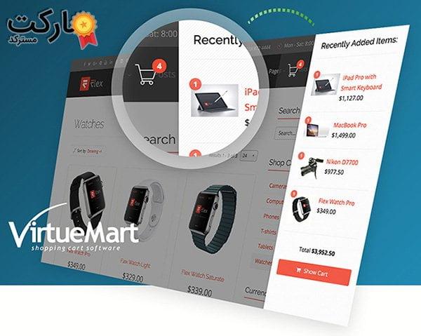 سازگاری قالب Flex با ویرچومارت جهت راه اندازی فروشگاه اینترنتی با جوملا