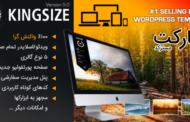 دانلود قالب عکاسی تمام صفحه KingSize برای وردپرس