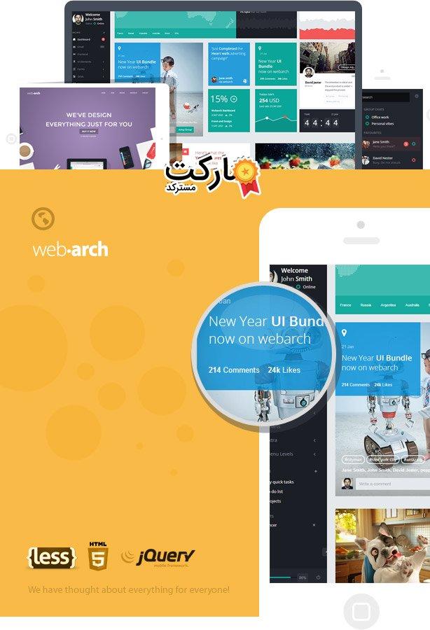 استفاده از پلاگین های جی کوئری و انواع ابزارک ها در قالب مدیریت Webarch