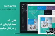 دانلود قالب مدیریت Webarch - راستچین و ریسپانسیو