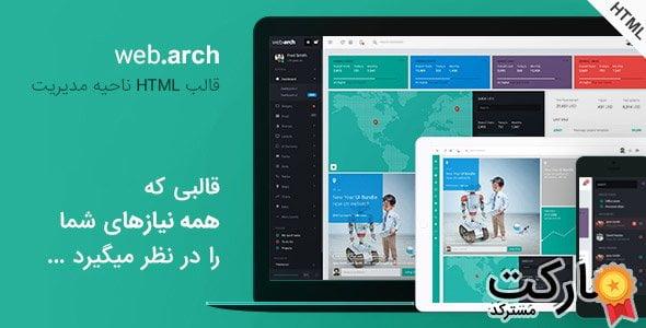 دانلود قالب مدیریت Webarch – راستچین و ریسپانسیو