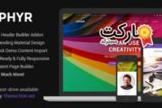 دانلود قالب متریال دیزاین Zephyr برای وردپرس