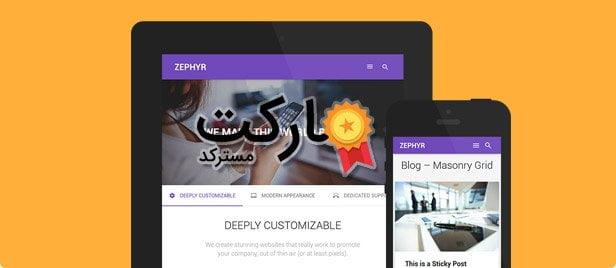 قالب متریال دیزاین Zephyr