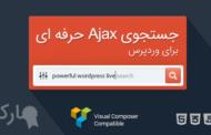 دانلود افزونه Ajax Search Pro - جستجوی زنده وردپرس