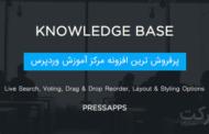 افزونه پشتیبانی Knowledge Base و Wiki وردپرس