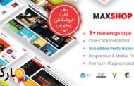 دانلود قالب فروشگاهی Maxshop برای وردپرس سازگار با ووکامرس