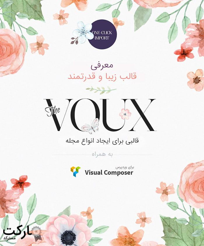 بهره گیری از ویزوال کامپوزر در قالب وردپرس The Voux
