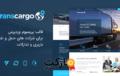 دانلود قالب حمل و نقل و باربری Transcargo برای وردپرس