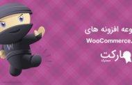 دانلود مجموعه افزونه های WooCommerce.com