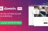 دانلود صفحه ساز Elementor Pro برای وردپرس