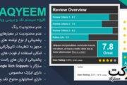 دانلود افزونه سیستم نقد و بررسی وردپرس Taqyeem به همراه Addon ها