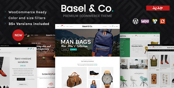 دانلود قالب فروشگاهی Basel برای وردپرس