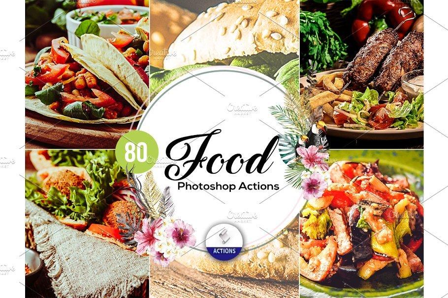 دانلود 80 Food Photoshop Actions Vol2 - اکشن عکاسی غذا فتوشاپ