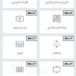پیش نمایش ترجمه فارسی قالب billey