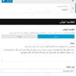 فایل ترجمه فارسی قالب بیلی برای وردپرس